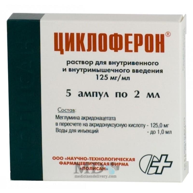 Cycloferon Solution 12 5 Amp 2ml 5 Buy Online On