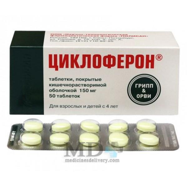 Cycloferon tablets 150mg #50