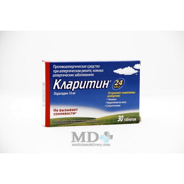 Claritin tablets 10mg #30