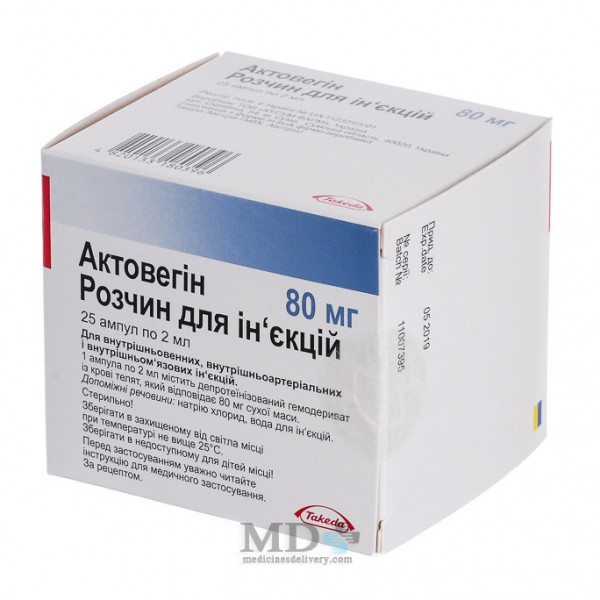 Actovegin for injection 80mg/2ml #25