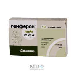 Genferon suppositories 125000 IU #10