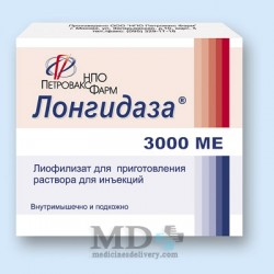 Longidaza injection (intramuscular) 3000ME #5