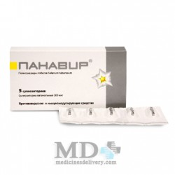 Panavir suppositories 200mkg #5