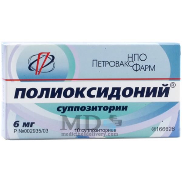 Polyoxidonium suppositories 6mg #5