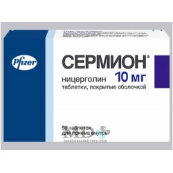 Sermion tablets 10mg #50