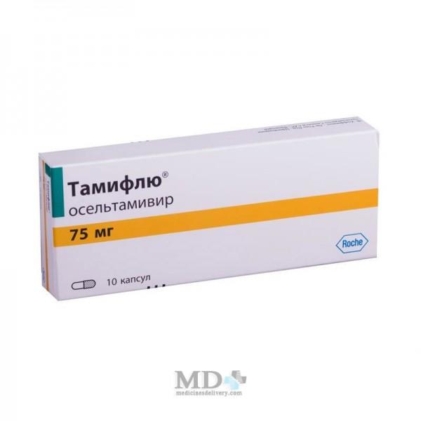 Tamiflu capsules 75mg #10